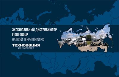 ООО «ТЕХНОВАЦИЯ» становится эксклюзивным дистрибьютором FIORI GROUP в России